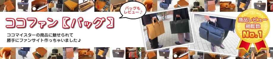 【ココマイスター・ファン】レビュー掲載数No.1!