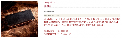 cordovan_longwallet_pricechange2013