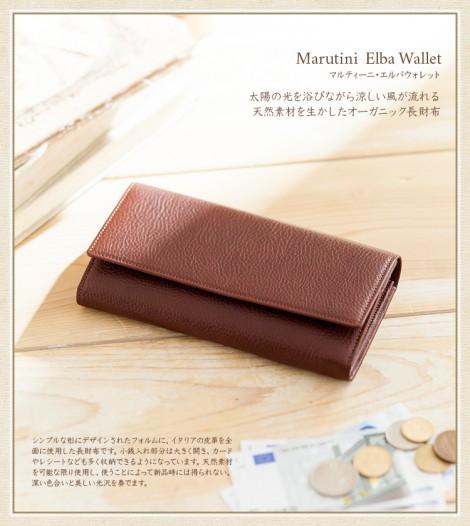 martini-elva-wallet01