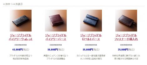 ジョージ・ブライドルシリーズが新登場!!