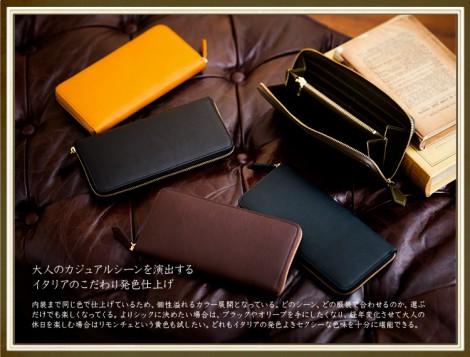 マルティーニ財布は、マットーネの次に持ちたい財布!?