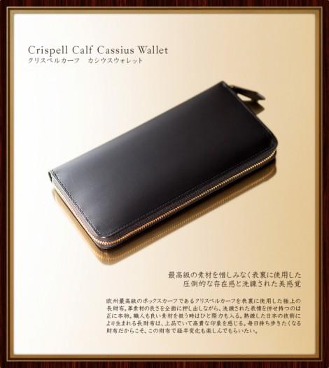 crispellcarf cassius wallet01